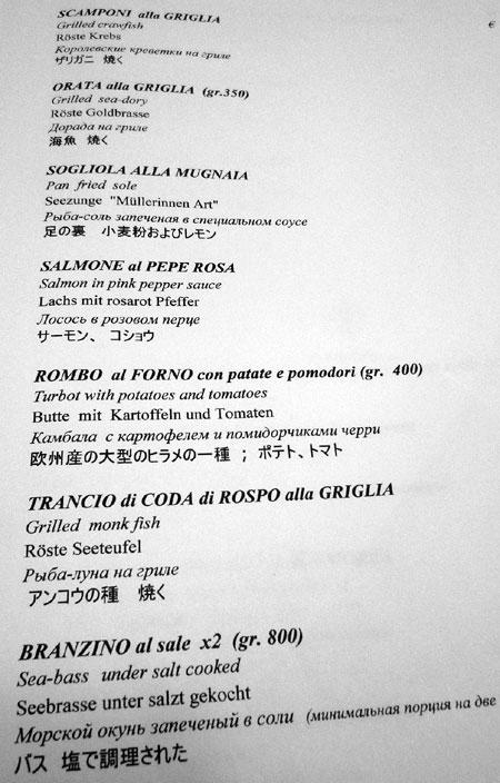 ミラノ駅近くレストランのメニュー