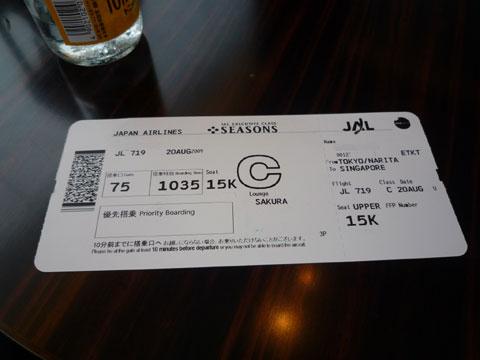JAL NRT FirstClassLounge