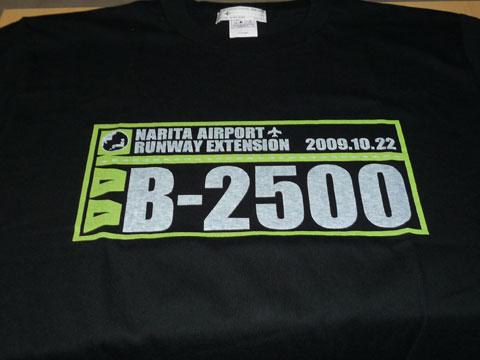 成田空港B滑走路延伸記念Tシャツ