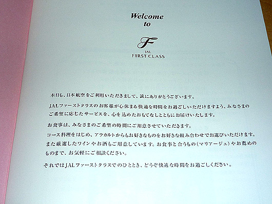 JAL FirstClass (JAL SUITE)