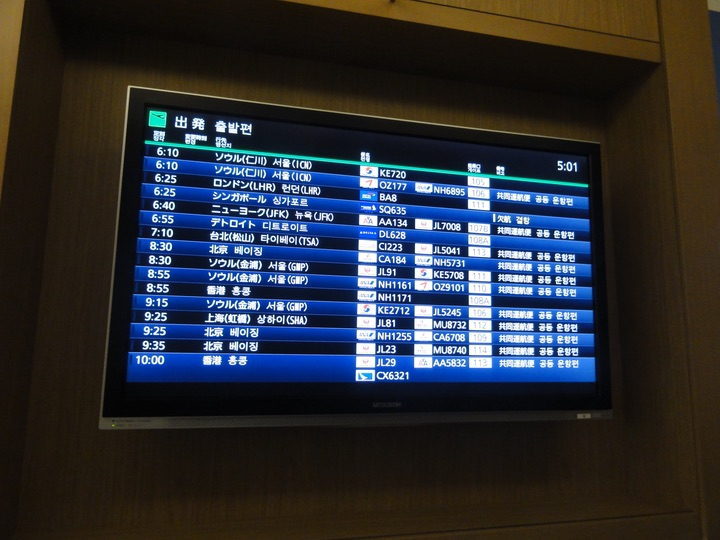 HND JAL SakuraLounge