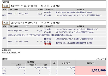 JAL F料金