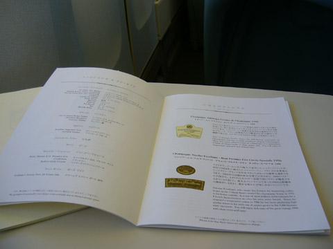 JAL006機内食03
